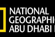 تردد قناة ناشيونال جيوغرافيك أبو ظبي National Geographic Abu Dhabi الجديد 2021-2022