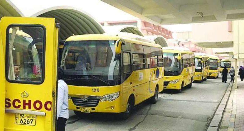 تشغيل حافلات المدارس الخاصة... بنصف سعة التحميل