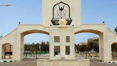 تشكيلات أكاديمية بجامعة اليرموك - اسماء
