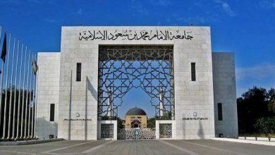 «جامعة الإمام»: مستمرون في التطوير لتحقيق الجودة الأكاديمية.. ونقبل النقد البناء والهادف - أخبار السعودية