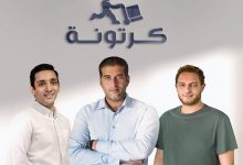 شركة كرتونة المصرية الناشئة تنجح في إغلاق جولة تمويلية بقيمة 4.5 مليون دولار بقيادة جلوبال فنتشرز