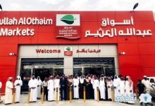 عروض متنوعة بالجملة أوفر مع أسواق عبد الله العثيم السعودي بأقل الأسعار