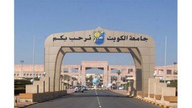 عودة المطاعم والكافيهات إلى العمل داخل مرافق جامعة الكويت