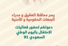 غداً الثلاثاء .. العقيق تحتفل بيوم الوطن الواحد والتسعين #الباحة