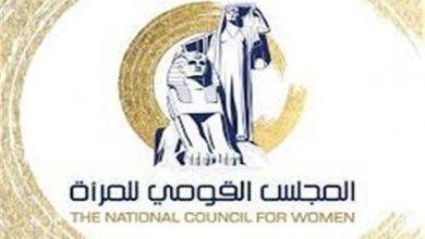 المجلس قومى المرأة