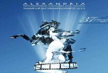 مهرجان الاسكندرية السينمائي يصدر خمسة عشر كتاباً تكريماً لرموز العمل