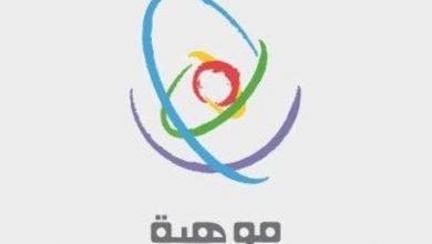 «موهبة»: انتهاء التسجيل في «موهوب» 29 الجاري - أخبار السعودية