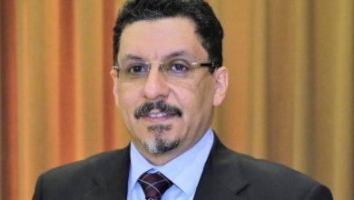 وزير الخارجية اليمني للمجتمع الدولي: ألزموا الحوثيين بالانخراط في العملية السياسية - أخبار السعودية