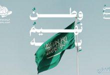 وطن نهيم به اليوم الوطني السعودي 91