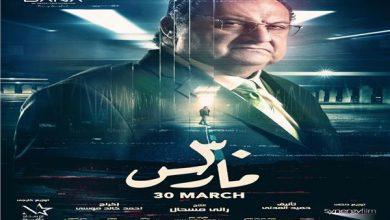 فيلم 30 مارس