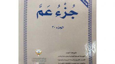 «هيئة القرآن»: إصدار «جزء عم» للمكفوفين