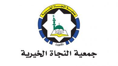 جمعية النجاة الخيرية: الكويت كانت ومازالت وستظل رائدة إنسانياً