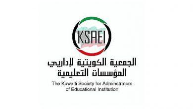 الجمعية الكويتية لإداريي المؤسسات التعليمية لتسريع تعيين مدير الجامعة