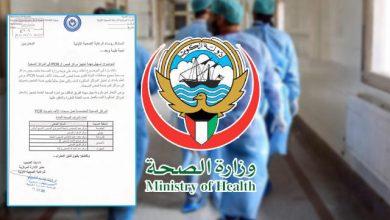 الصحة: 5 مراكز صحية لفحص الـ PCR بشكل مجاني للجميع