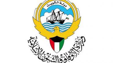 وزارة الأوقاف: بدء التسجيل لـ «الإمامة والأذان» للكويتيين بعد غد