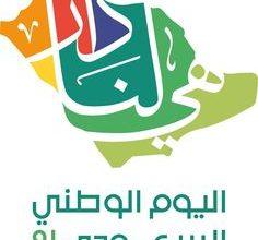 """""""تويتر"""" عبارات اليوم الوطني السعودي ٩١ طويلة قصيرة.. بطاقة تهنئة اليوم الوطني للملك وسر الشعار"""