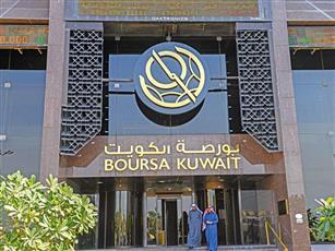 بورصة الكويت تغلق تعاملاتها على انخفاض المؤشر العام 2,06 نقطة