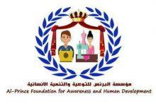 مؤسسة البرنس للتوعية والتنمية الانسانية تنعي رحيل المناضلة الجنوبية عيشة محسن