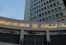 لبنان يوافق على إجراء تدقيق جنائي لحسابات المصرف المركزي