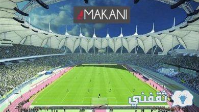 makani.com.sa رابط حجز تذاكر منصة مكاني للحصول على تذاكر مباريات الدوري